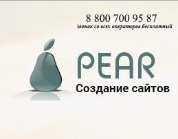 Создание сайтов от веб - студии PEAR