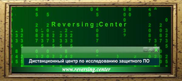 Дистанционный центр по исследованию защитного ПО
