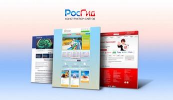 «РосГид» создает и продвигает продающие сайты!