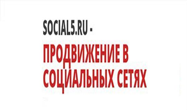 SOCIAL5.RU - ПРОДВИЖЕНИЕ В СОЦИАЛЬНЫХ СЕТЯХ