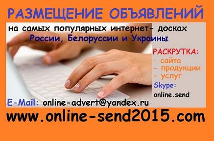 Быстрая раскрутка сайта, товаров, услуг