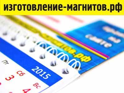 Магнитные календари на 2018 год.