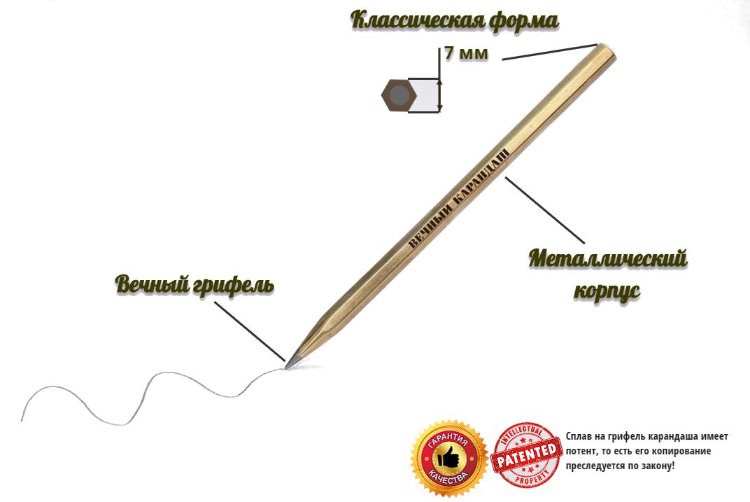 Новинка 2016! Вечный карандаш.