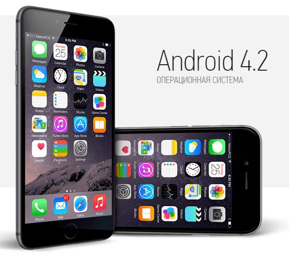 Apple iPhone 6 Android с доставкой и без предоплаты