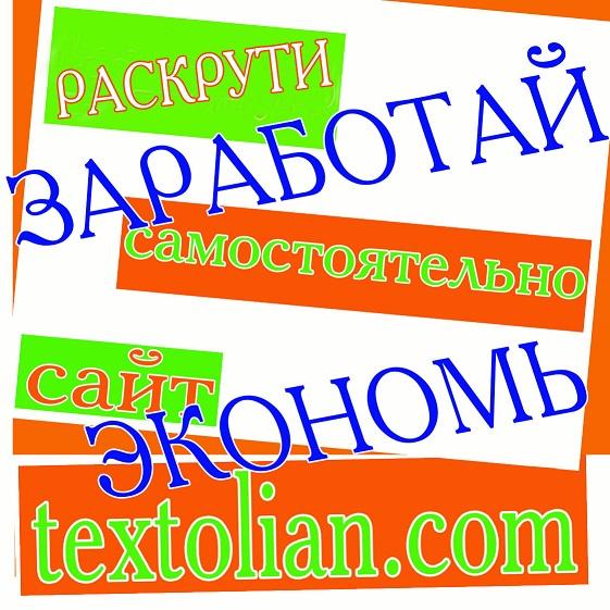 Раскрути сайт сам - Textolian