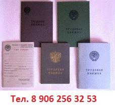 Трудовые книжки  серии ТК ,ТК-1,ТК-2, ТК-3 ,ТК-4