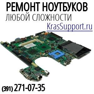 Ремонт ноутбуков Красноярск.