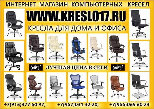 Офисные кресла руководителя персонала посетителся компьютерные кресла