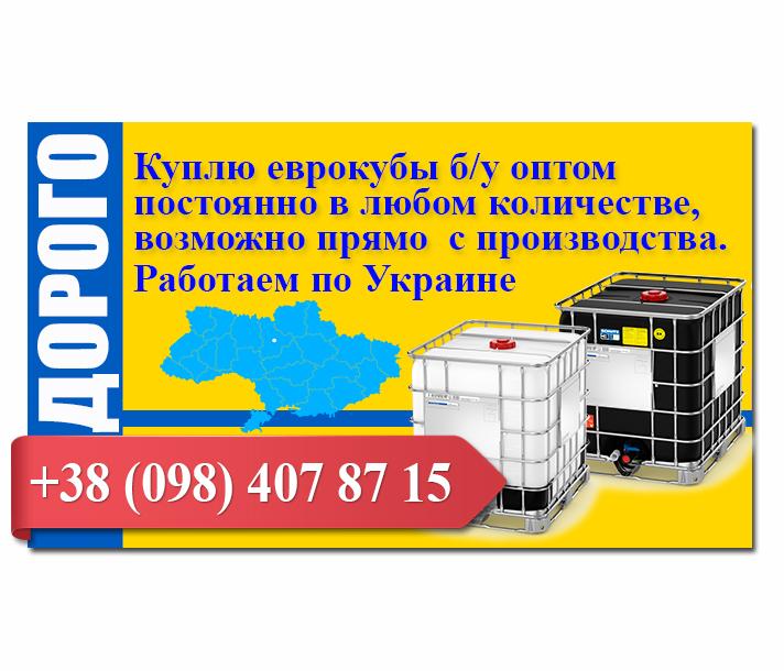 Куплю еврокубы бу на постоянной основе, покупаю любые еврокубы по Украине.