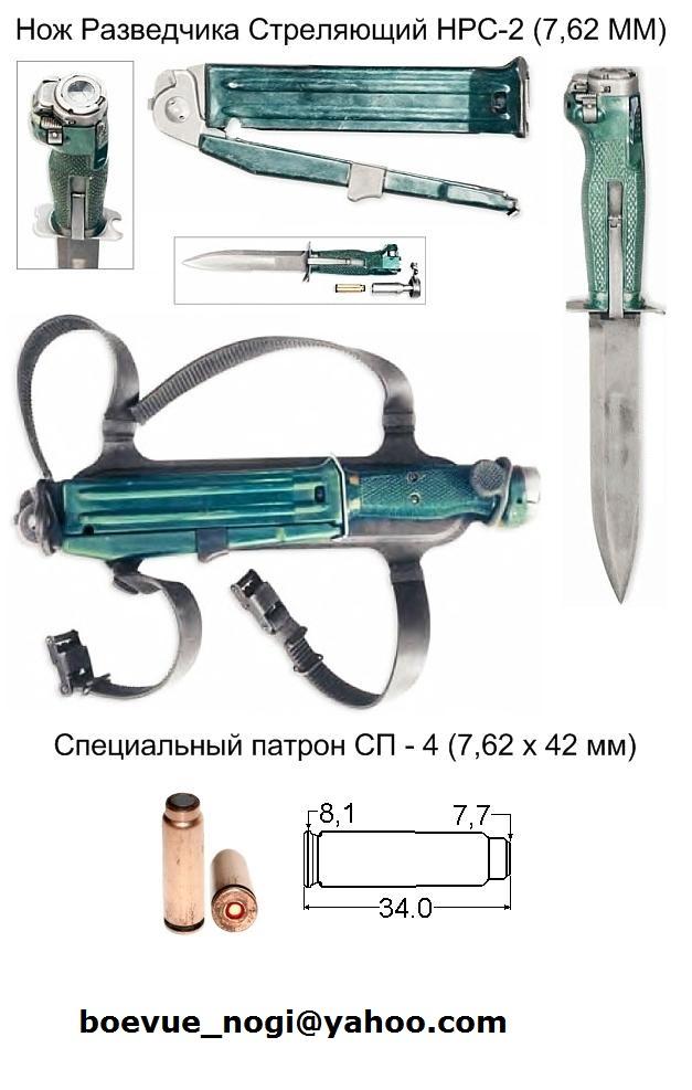 КУПИТЬ БОЕВОЙ СТРЕЛЯЮЩИЙ НОЖ НРС-2. НРС