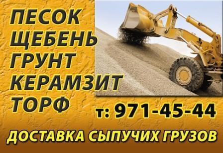 Продажа песка, щебня  т.8-926-5Ч2-Ч5-ЧЧ чернозма, грунта,  вывоз мусора. Доста