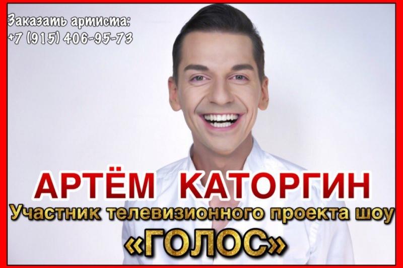Артем Каторгин - певец из шоу Голос и Главная сцена организация мероприятий,