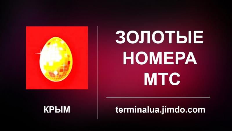 Красивые номера МТС в Крыму