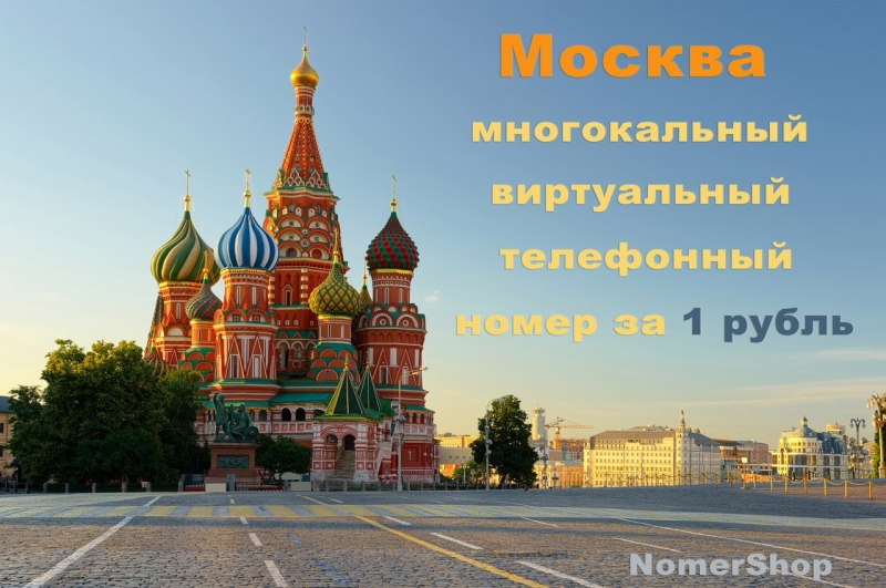 Многоканальный виртуальный телефонный номер Москвы за 1 рубль