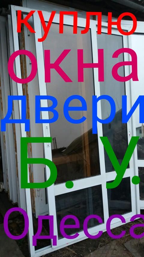 Коммисионный. Куплю металлопластиковые окна Б. У. Одесса
