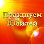 ПРАЗДНУЕМ ЮБИЛЕЙ Специализированное event-агентство