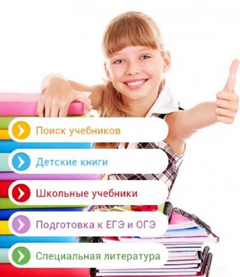 Интернет-магазин учебников