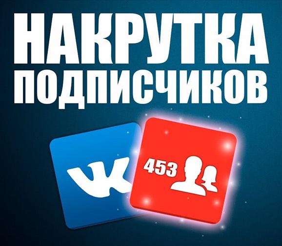 Накрутка подписчиков и лайков Вконтакте, Инстаграм, Ютуб, Фейсбук, Одноклассник