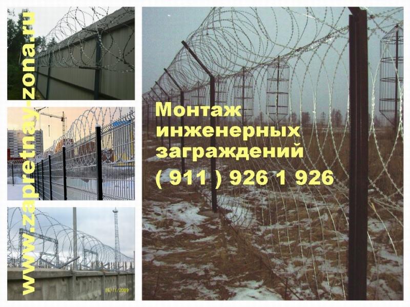 Колючая проволока Егоза в Санкт-Петербурге. Монтаж. Поставка материалов.