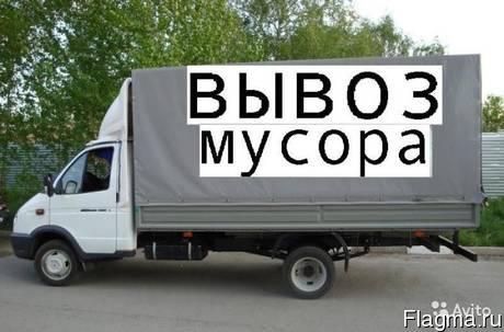 Вывоз строительного мусора старой мебели услуги грузчиков.