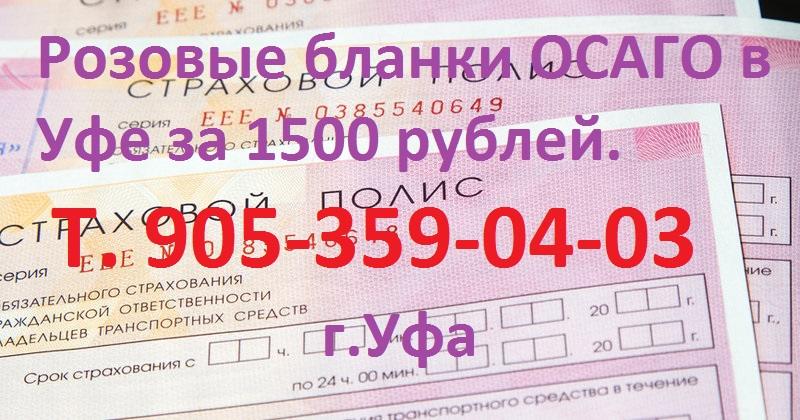 ОСАГО бланки 2018 купить в Уфе за 1500 рублей, полисы Уфа