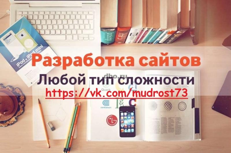 Разработка сайтов, реклама в интернете