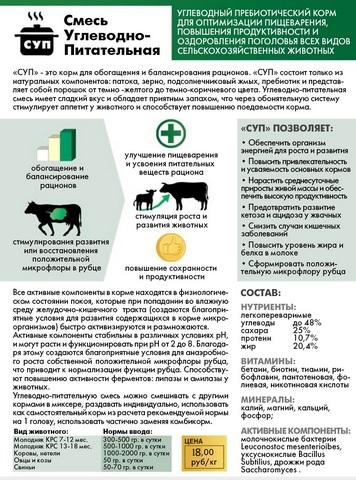 Сухая патока СУП - натуральный продукт для увеличения молочной продуктивности