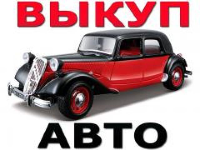 Выкуп битых и подержанных авто в Москве М.Обл и Регионах Р.Ф,