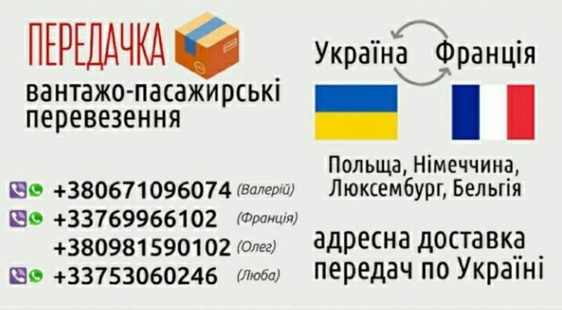 Вантажно-пасажирськ перевезення Украна-Франця