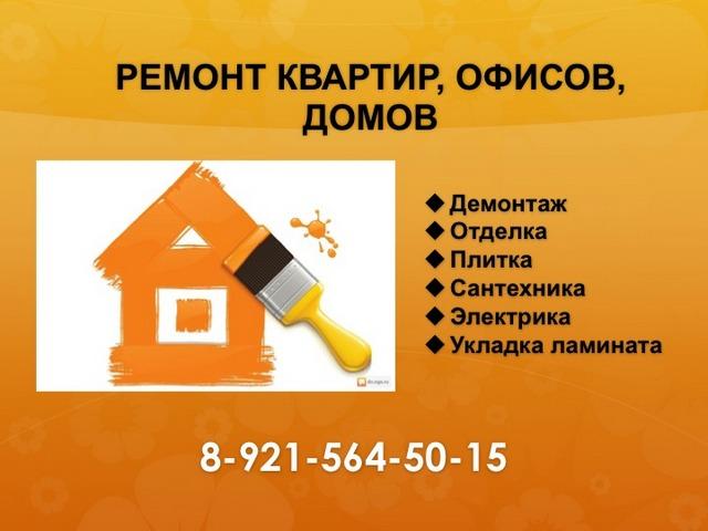 Ремонт квартир, офисов и домов