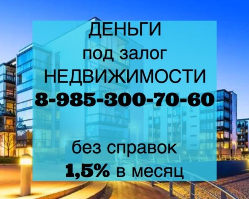 Выдаю займы под 1.5 в месяц под залог квартир