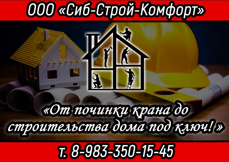 От починки крана до строительства домов