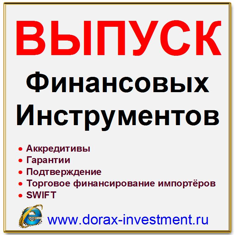 Выпуск финансовых инструментов. Торговое финансирование импортров. СВИФТSWIFT.