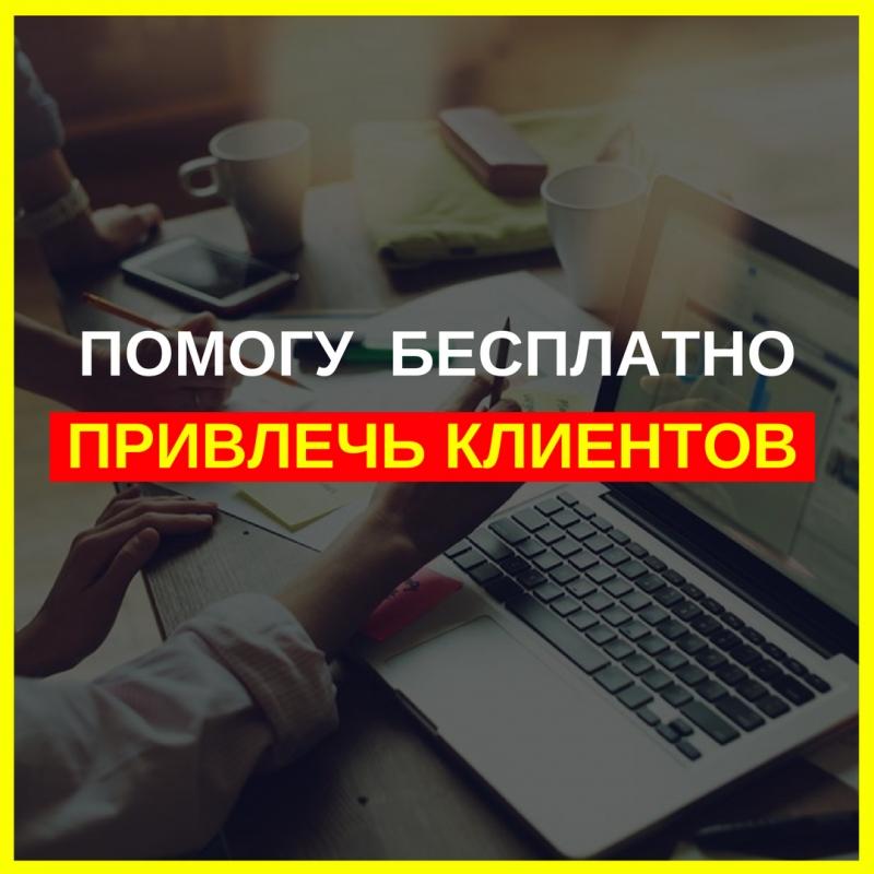 Бесплатная настройка Яндекс Директ
