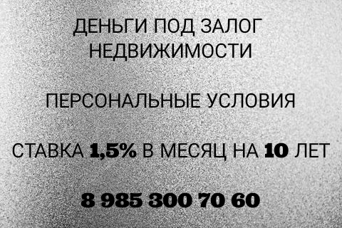 Предлагаю деньги под залог квартир под 1.5 в месяц