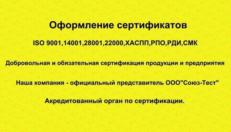 Сертификат, декларация соответствия,хаспп,рпо,рди,смк,исо 9001