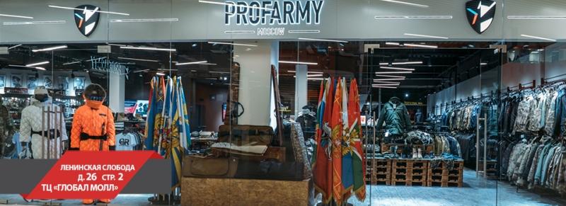 Профармия Москва - Тактические костюмы и снаряжение