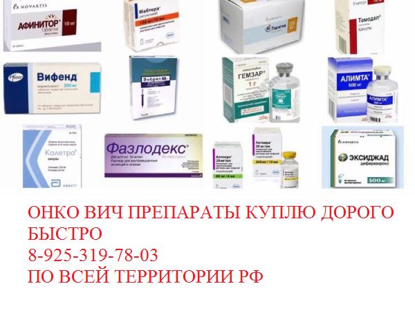Ищу покупаю дорого лекарства онкологические препараты