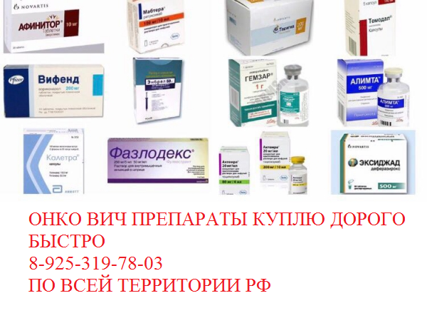 Куплю онкология лекарства ищу дорого