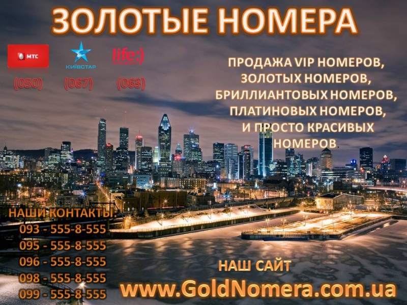 Большой выбор Парных номеров МТС Киевстар Лайф