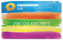 Бонусная Карта СВЯЗНОЙ 5000 рублей