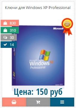WINDOWS от 150 рублей