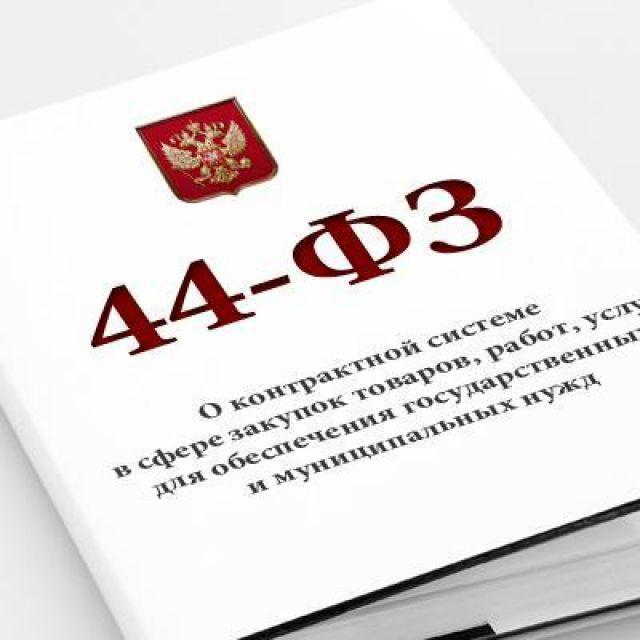 Гос закупки тендеры 44фз 223фз