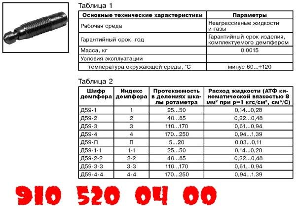 Продам демпферы Д59-1, Д59-2, Д59-3, Д59-4, Д-59-1, Д-59-2, Д-59-3, Д-59-4