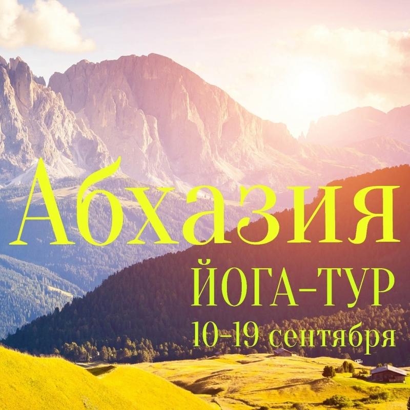 Йога-отдых в Абхазию