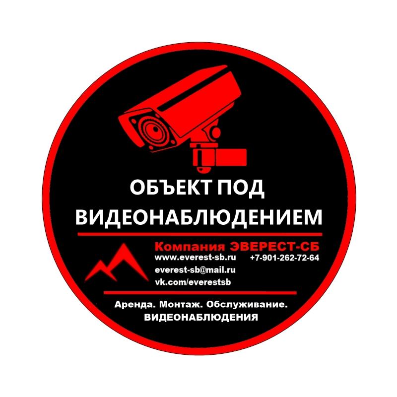 Видеонаблюдение. Установка, продажа, аренда систем видеонаблюдения