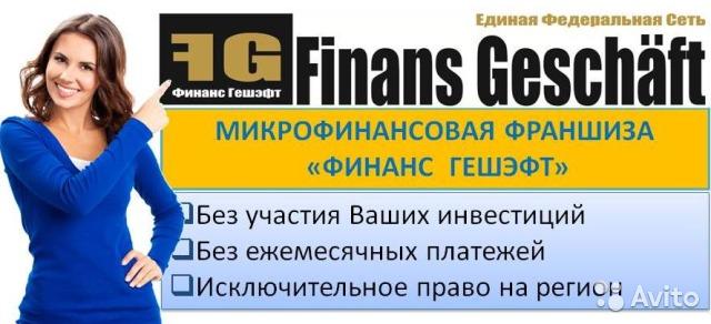 Микрофинансовая франшиза Финанс Гешэфт без участия Ваших инвестиций
