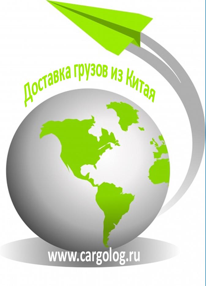 Доставка товаров из Китая в РФ с растаможкой.