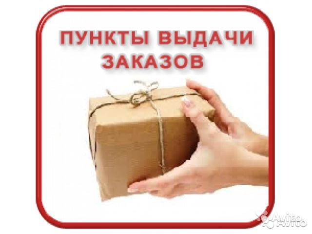 Продавец в Центр выдачи заказов в Щербинку