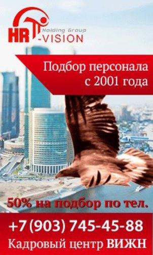 Подбор персонала в Москве для ит-отдела